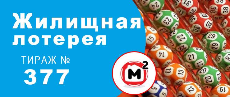 23 февраля розыгрыш жилищная лотерея нанести штукатурку